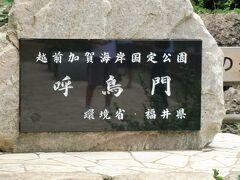 「渡り鳥を呼ぶ門」として「呼鳥門」と福井県の羽根盛一知事(1958年当時)が名付けたそうです。