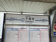 雨の中徒歩で千葉寺駅へ。  ここは単線の駅で、上りと下りの電車が同じプラットホームに止まるんです。看板も矢印が両方向ですしね。  気をつけないと反対方向の電車に乗っちゃいそう。