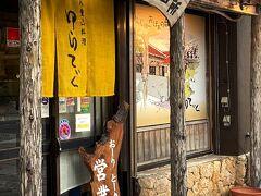 八重山料理 ゆらてぃく https://www.yurateku.jp/  そしてもう一軒やっててくれたお店「ゆらてぃく」 ここもタイミング遅かったら入れてもらえなかった。そりゃ他にやってるお店ないんだもんみんな集まっちゃうよね。ある意味密になっちゃうから危険危険。