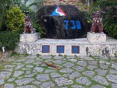 730記念碑  日本復帰後の沖縄で、車が右側通行から左側通行に変更された記念として建てられた。7月30日のことらしい。