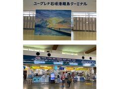ユーグレナ石垣港離島ターミナル  広~いターミナルです。運航会社が色々あるようですが、船の便数はそんなにないのよね?なんでや? まぁいいか(;'∀')ちなみにチケットは昨日買っておこうと思ったら、当日しか買えないようです。あとはWEBから購入可能。  ※八重山観光フェリー https://www.yaeyama.co.jp/ 安栄観光フェリー https://aneikankou.co.jp/timetable