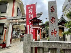 次は、浅草富士浅間神社から徒歩10分、吉原神社へ。  吉原は江戸時代の遊郭のイメージが強いです。 吉原遊郭とともに歩んできた神社だそうです。