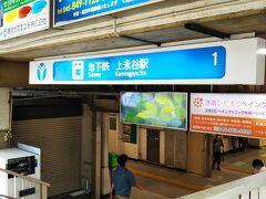 「上永谷駅」に到着☆ 初めて降りたけど、なかなかの都会。笑