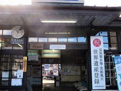 10:29 下仁田駅に着きました。(南蛇井から10分、横浜から4時間36分)  飲食店の開店が11時なので駅周辺を歩きながら時間を潰します。