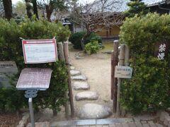 続いては旧湯川家屋敷。