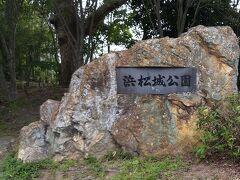 浜松城は、別名「出世城」と呼ばれています。天守閣は復元(有料)ですが、敷地は浜松城公園として、一般に公開しています。