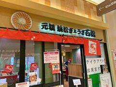 浜松旨いものセレクション! まずは、駅ビルに入っている「元祖浜松ぎょうざ石松」さん。