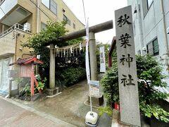続いて秋葉神社へ。 歩いて5分くらいで着きました。  秋葉原の名前の起源ともなった神社だそうです!