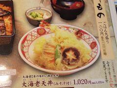 昼食は前回の経験則から『南部家敷  小牛田店』でとることに。 昨日は昼食にそばを頂いたので、大海老天丼(味噌汁付き・1122円)にしますか。