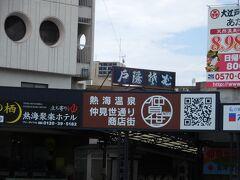 再び熱海駅前に戻ってきました。