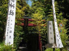 来宮神社の参道入口に到着。