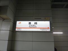 東京から2時間と8分、豊橋に到着~