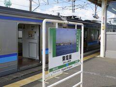 朝ごはんを食べに塩釜まで行きます。  仙台から仙石線で30分。 東塩釜駅に到着。 時刻は8時すぎ。