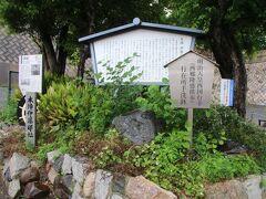 亀山八幡宮から歩いて春帆楼の下にある伊藤邸跡までやってきました。初日後半の旅行記でも書きましたが、まだ明るかったので初日に赤間神宮を見た後亀山八幡宮あたりまで見学していれば、この日土砂降りの中ここまで歩かなくても良かったんだけど・・・。初日は結構疲れていましたから仕方ないですね。 この伊藤邸というのは伊藤博文ではなく、本陣としてここに構えていた伊藤という豪商です。 幕末の四境戦争の時期に坂本龍馬が下関に滞在していますが、その際はこの伊藤邸に滞在していた様です。