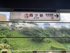 迎賓館に一番近い駅は四谷でJR他 地下鉄の丸ノ内線と南北線が乗り入れています。