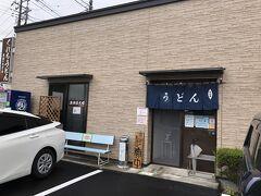 最後のミッションは富士吉田うどんです。事前に人気店を何件か調べ、最初'みうらうどん'に行きましたが長蛇の列。諦めて'くれちうどん'に行きました。