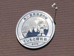 本州最南端の道の駅です。