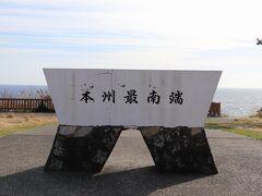 「本州最南端」の石碑(写真)はなんとなく記憶に残っています。