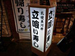 コチラ!五十七番寿司さん、有名店です。