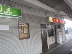 駅そば 土浦華月庵 下り店