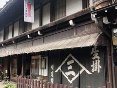 こちらは有名な「三嶋ろうそく店」さん!  日本でも数少ない和ろうそくの製造販売しているお店で、240年以上の伝統をもつ老舗です。ご主人が和ろうそくについてのいろいろな説明されている声が外からも聞こえた(^_^)