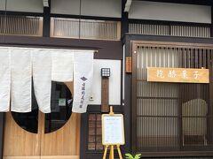 どこかでお茶しよう!となって、茶店を探そうと思ったら、先ほどのろうそく店さんの隣にあった「日根野美術館」さんでティータイム(^_^)  併設のカフェのある町屋のなかの美術館で、日本の近代絵画、蒔絵の諸道具、古伊万里の絵皿などを飛騨の匠の技が光る書院の間で見学できるとのこと。