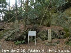 白幽子巌居蹟  江戸時代の文人、白幽子が住んでいた岩窟です。   白幽子巌居蹟:https://www2.city.kyoto.lg.jp/somu/rekishi/fm/ishibumi/html/sa043.html 文人:https://ja.wikipedia.org/wiki/%E6%96%87%E4%BA%BA 白幽子:https://ja.wikipedia.org/wiki/%E7%99%BD%E5%B9%BD%E5%AD%90