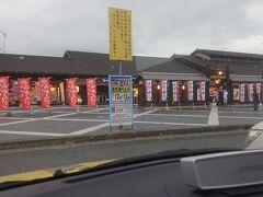 岸和田のサービスエリア。