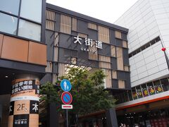 大街道商店街