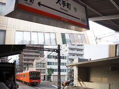 <大手町駅> ここからは、今回の乗り放題でカバーできないので別途切符を購入します。