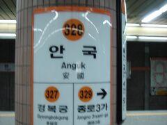 ●地下鉄 安國駅  昌徳宮に一番近い駅、地下鉄の安國駅から明洞界隈に移動します。