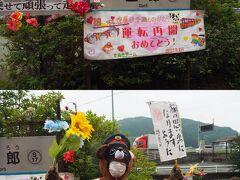 <五郎駅> 駅周辺は野生のタヌキが出没していて駅長がいた時は餌をあげていたから「タヌキ駅長のいる駅」として知られたらしい。 観光列車が通る時は、タヌキ駅長が手を振ってくれます。