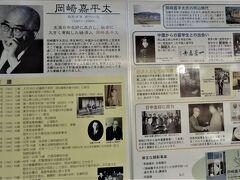 こちらも、地元の大先輩 岡崎嘉平太(1897~1989年)。 1952年に日本ヘリコプター副社長に就任、61年に全日空の2代目社長に就く。  ※吉備中央町に記念館と墓所がある。