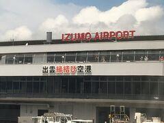 到着、東京はしとしと雨でしたがこちらは晴れ、久しぶり青空を見られて嬉しくなりました。