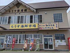 港に戻ると11時半。お昼は道の駅に隣接する海鮮市場の2階「知床食堂」。