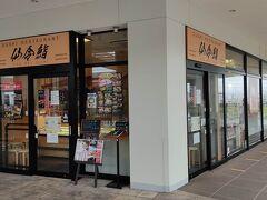 パーク内で食事をするのに特におすすめなのが「仙令鮨」さん 仙台でも安くて美味しいと人気のお寿司屋さんです。