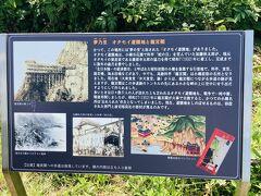 ここはかつて、オタモイ遊園地という一大レジャー施設があったのです。しかし中心施設の竜宮閣が火事で消失し、忘れられた存在になってしまったそうです。