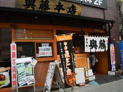 今年も甲府で途中下車し、おなじみの奥藤本店で食事をしてから蓼科に向かいます。 ここは甲州鶏もつ煮の発祥の店だそうです。  東京人の目から見て、山梨のお店は感染対策が並々ではないと感じます。 まだまだ東京は大甘です。