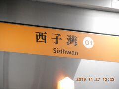 台鉄高雄車駅からメトロで西子灣駅に来ました。