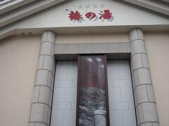 <椿の湯> 大洲内子から松山市内に戻り、いったん荷物を置いて道後温泉で一日の疲れを癒しましょう。 今回唯一入浴しなかった「椿の湯」の前を通って行きます。