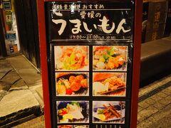 <道後麦酒館> お腹が空いたので夕食をいただきましょう。