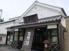大関酒造さんのショップ、甘辛の関寿庵。