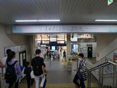 足立美術館での見学を終え、安来から松江に移動。 もちろん移動には「松江・出雲ミニぐるりんパス」がお役立ち。 このパスをどれだけ活用できるかもこの旅行のポイント(笑)。 松江駅到着は17:40。  この旅行記は↓ https://4travel.jp/travelogue/11694908/ の続き。