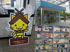 駅前には観光案内所。 ここで無料のパンフレットを入手。 パンフレット物色中に「大阪まで行く長距離バスの乗り場はどこですか?」と飛び込んできた人が。 なんとなくだけど電車がだめになって急遽バスに変更したんじゃないかという雰囲気が…。