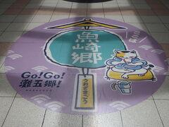 西宮駅では丁度特急が来たので、特急で二駅目の魚崎駅で下車。 三つ目の郷、魚崎郷を訪ねます。