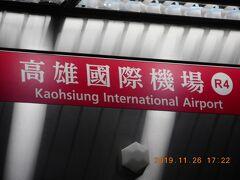 メトロ(レッドライン)の高雄国際機場站 です。