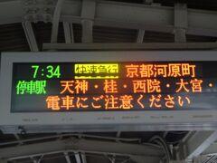 「十三駅」で乗り換え、京都に向います。