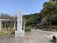 続いては東行庵(とうぎょうあん)、高杉晋作のお墓があります。