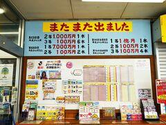 道の駅許田、沖縄で高額当選がバンバン出ることで大変有名だそうです。7億出ました、の張り紙もありました。宝くじは買わないと絶対当たらない!!! しかし買っても ガ━━(´・д・`   ●)━━ン