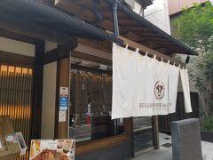 烏丸の大丸のすぐ近くの日本風の一軒家のお店でした。